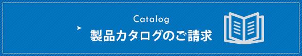 製品カタログのご請求